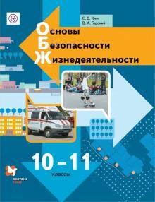 Основы безопасности жизнедеятельности. 10-11 классы: Учебник: Базовый уровень