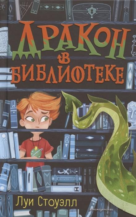 Дракон в библиотеке (выпуск 1)