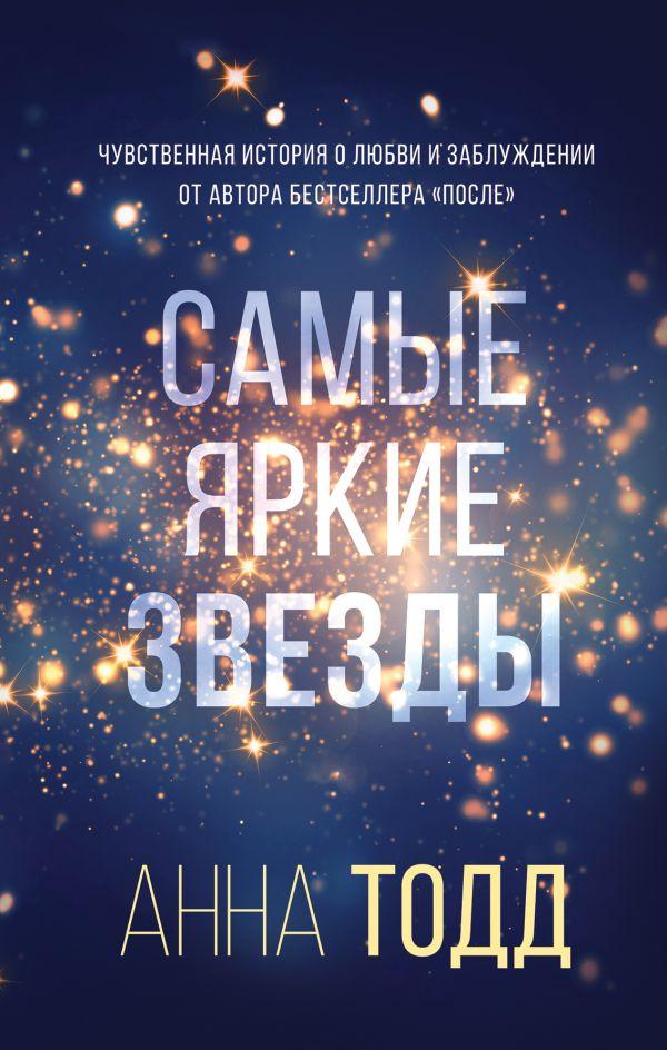 Самые яркие звезды (#1)