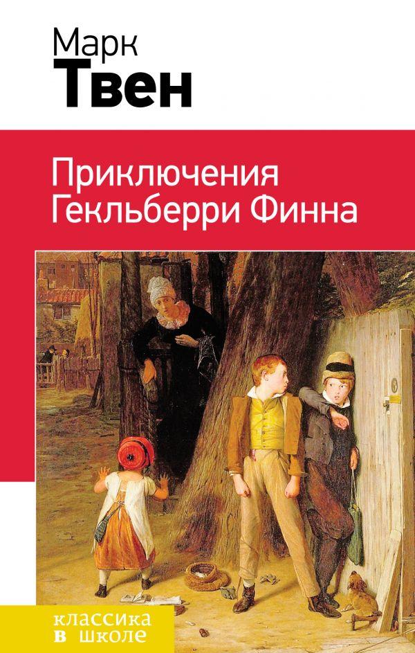 Приключения Гекльберри Финна (с иллюстрациями)