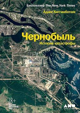 Чернобыль: История катастрофы