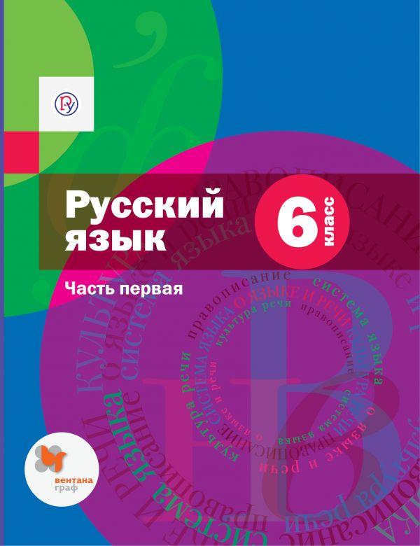 Русский язык. 6 кл.: Учебник: В 2 ч. Ч.1 ФГОС