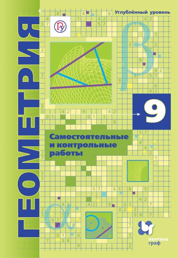 Геометрия. 9 кл.: Самостоят. и контр. работы: Углубл. изучение ФГОС