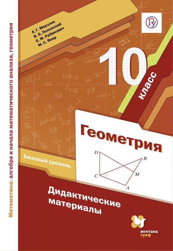 Геометрия. 10 кл.: Дидактические материалы: базовый уровень