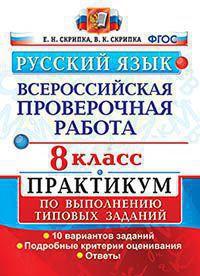 Русский язык. 8 кл.: Практикум по выполнению типовых заданий ФГОС