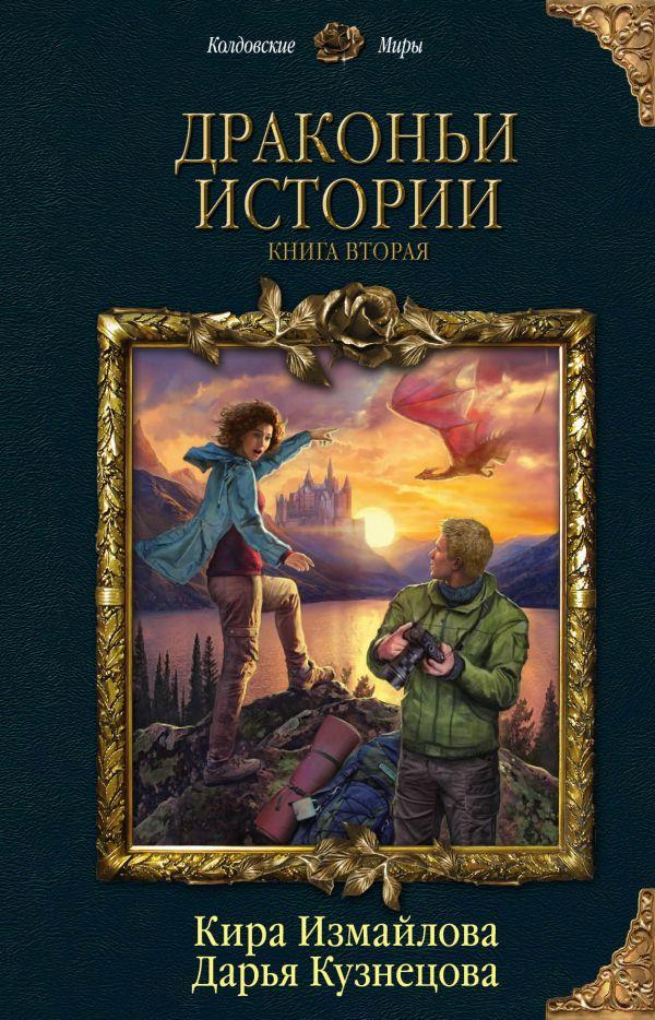 Драконьи истории: Книга вторая