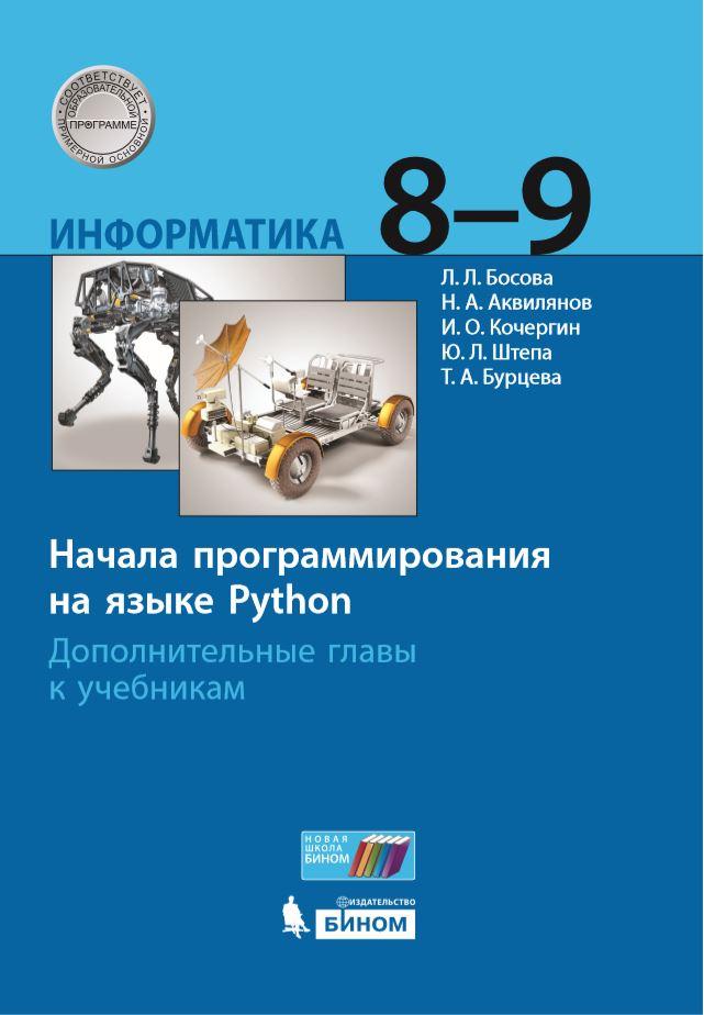 Информатика. 8-9 кл.: Начала программирования на языке Python. Дополнительн