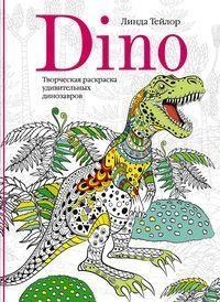 Dino. Творческая раскраска удивительных динозавров