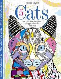 Cats-5. Творческая раскраска замурчательных котиков