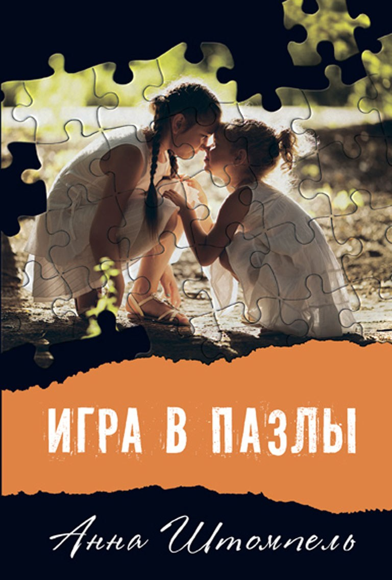 Игры в пазлы, или Девочка из Грозного: Повесть