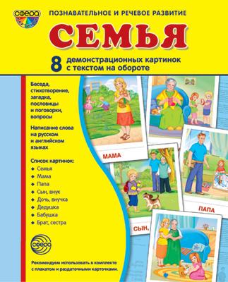 Семья: 8 демонстрационных картинок с текстом на обороте