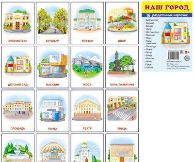 Раздаточные карточки Наш город (16 штук)