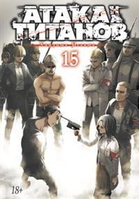 Атака на титанов: Т. 15
