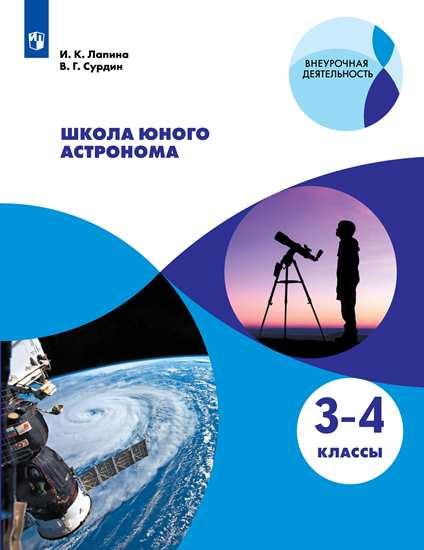 Школа юного астронома. 3-4 кл.: Учебное пособие ФП