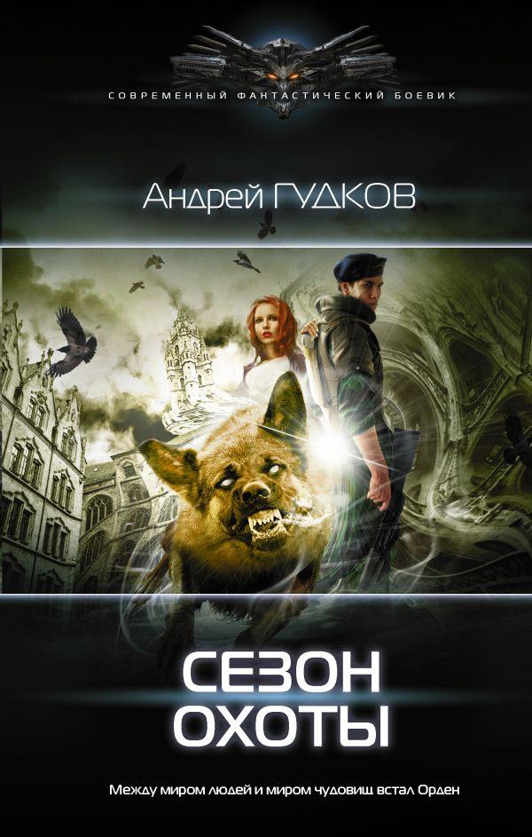 Орден: Сезон охоты: Роман