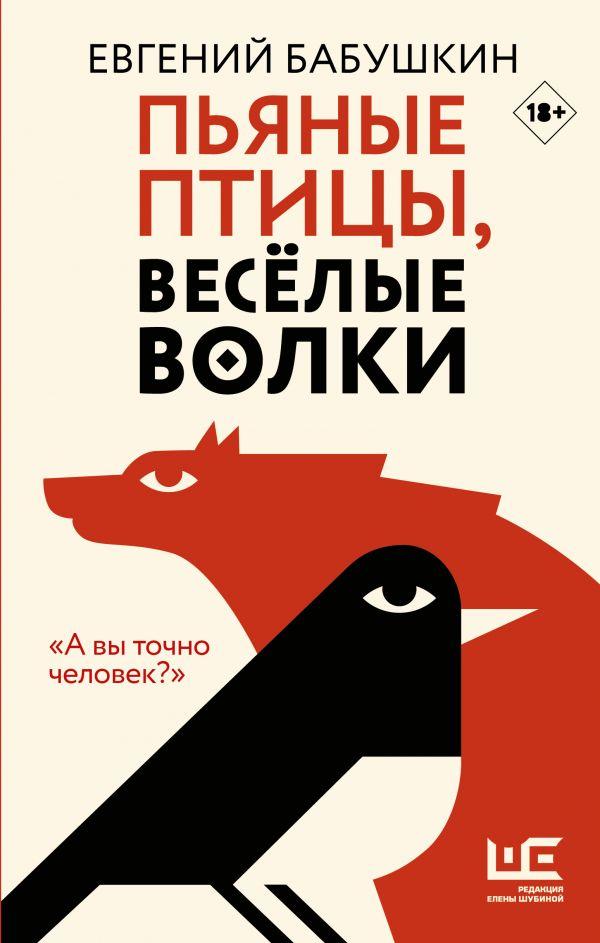 Пьяные птицы, веселые волки