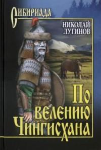 По велению Чингисхана: Роман в 3 кн.: Т. 2: Книга 3