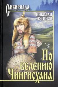 По велению Чингисхана: Роман в 3 кн.: Т. 1: Книги 1 и 2