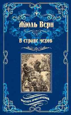 В стране мехов: Роман