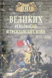 100 великих революций и гражданских войн