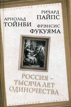 Россия - тысяча лет одиночества: Сборник