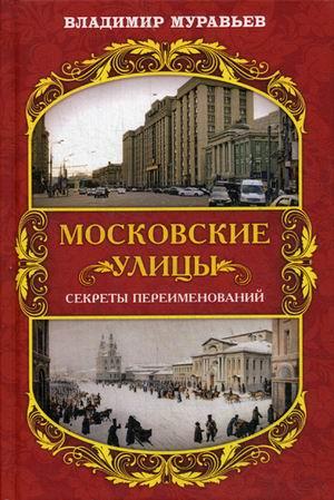 Московские улицы. Секреты переименований