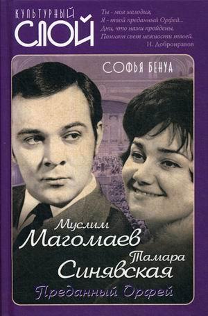 Муслим Магомаев и Тамара Синявская. Преданный Орфей
