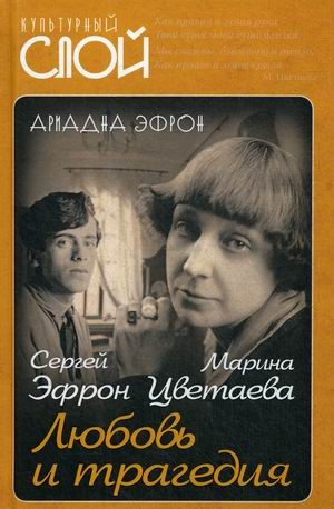 Марина Цветаева. Сергей Эфрон. Любовь и трагедия