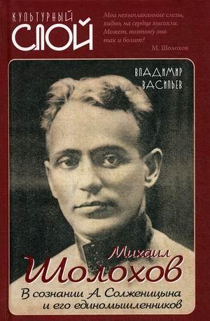 Михаил Шолохов. В сознании А.Солженицына и его единомышленников