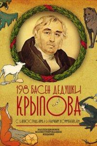 198 басен дедушки Крылова (К 250-летию со дня рождения. С иллюстрациями и комментарием)