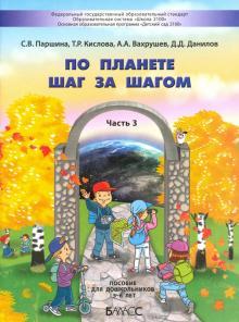 По планете шаг за шагом: Пособие для детей 5-6 лет: Часть 3