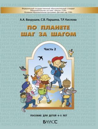 По планете шаг за шагом: Пособие для детей 4-5 лет: Часть 2