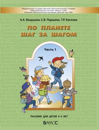 По планете шаг за шагом: Пособие для детей 4-5 лет: Часть 1