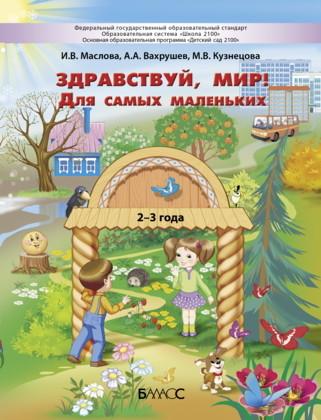 Здравствуй мир! Для самых маленьких. 2-3 года: Учебное пособие