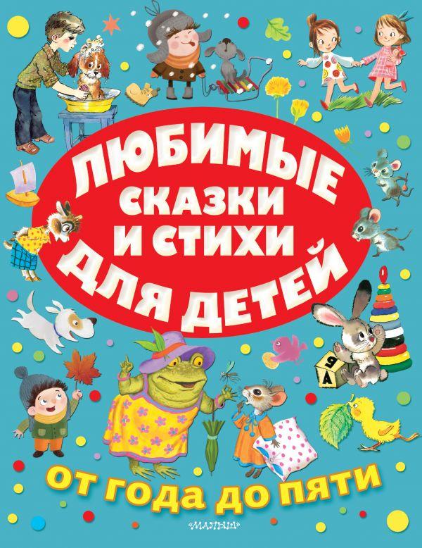 Любимые сказки и стихи для детей от года до пяти