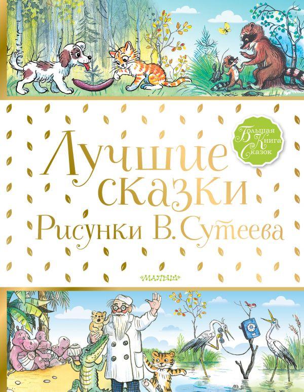 Лучшие сказки. Рисунки В.Сутеева