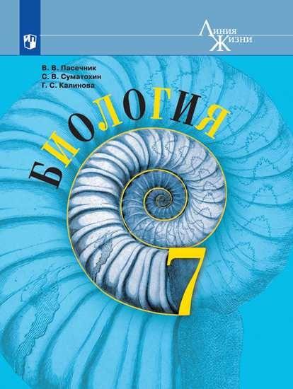 Биология. 7 кл.: Учебник (ФП)