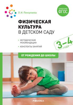 Физическая культура в детском саду. 3-4 года: Конспекты занятий для работы с детьми. ФГОС