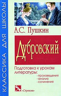 Дубровский: Подготовка к урокам литературы