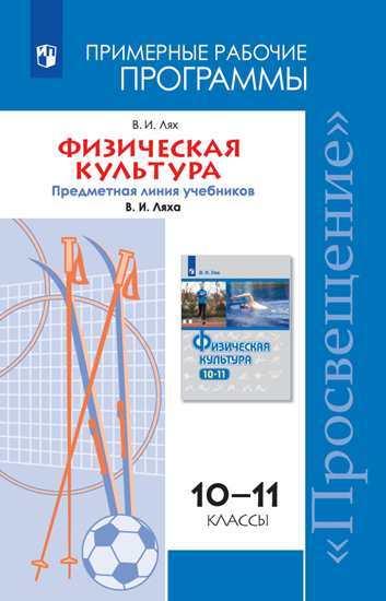 Физическая культура. 10-11 кл.: Примерные рабочие программы