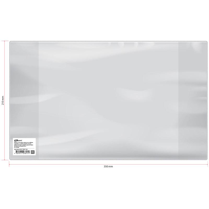 Обложка А5 210*350 120мк для дневников и тетрадей ПВХ