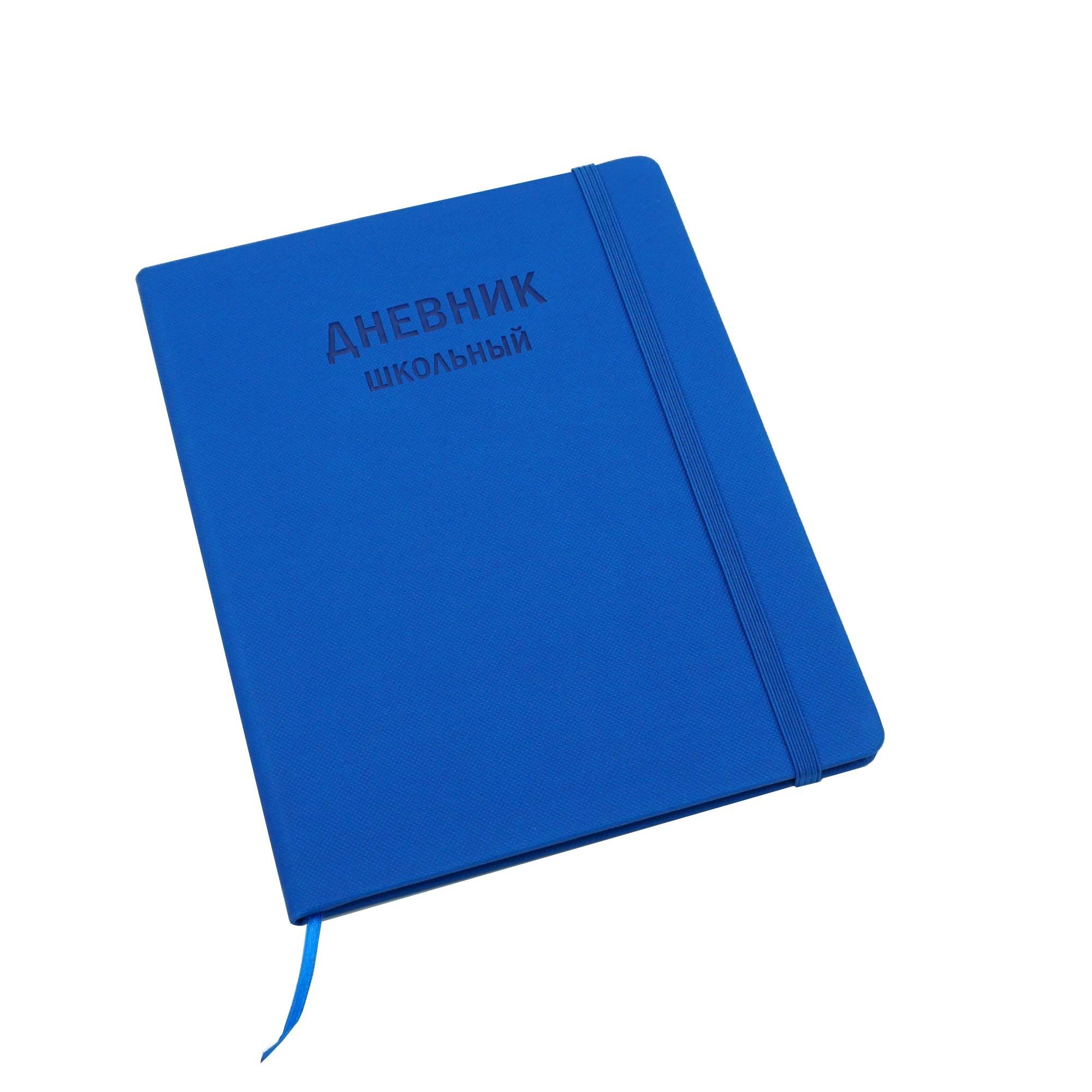 Дневник ст кл Тexture. Синий (иск.кожа)