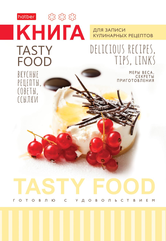 Книга д/зап кулин рецептов А5 Тайны высокой кухни