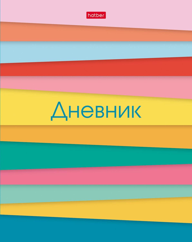 Дневник ст кл Multicolor Полосы