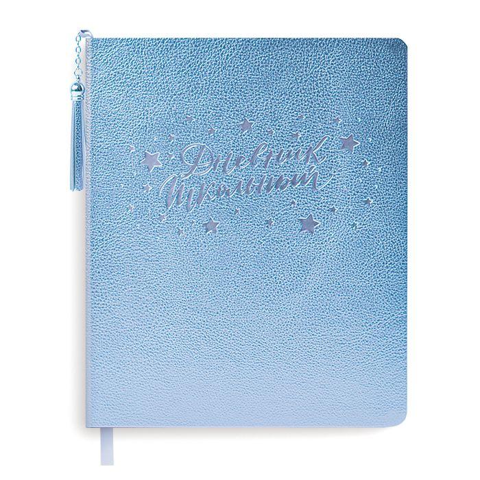 Дневник ст кл Голубой иск. кожа