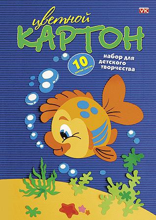 Картон цветной А4 10л 10цв Рыбка, в папке