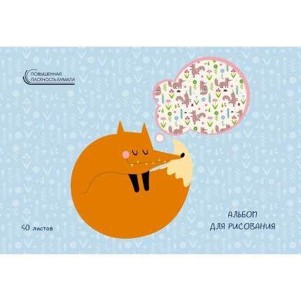 Альбом д/рис 40л Сладостные мечты, склейка