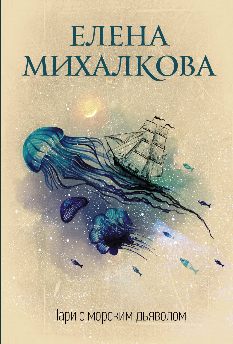 Пари с морским дьяволом: Роман