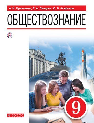 Обществознание. 9 кл.: Учебник