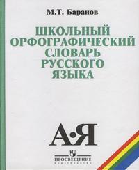 Школьный орфографический словарь русского языка. 5-11 кл.